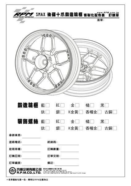機車兄弟【RPM 13吋 10爪 鍛造輪框 後輪】(SMAX)