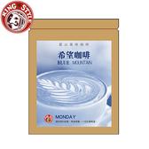 金時代書香咖啡  掛耳咖啡 MONDAY 希望咖啡 藍山風味咖啡 (Typica種)   1包   # 新鮮烘焙 5-7 個工作天