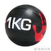 實心橡膠球Medicine Ball重力球健身球腰腹部訓練敏捷運動 YXS優家小鋪