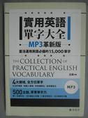 【書寶二手書T1/語言學習_KNU】實用英語單字大全-靈活運用英語必備的 15,000 單字_王琪_附光碟