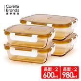 【美國康寧】琥珀色玻璃保鮮盒4件組(CA0401)