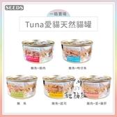 SEEDS惜時[Tuna愛貓天然貓罐,5種口味,70g,泰國製](一箱24入)