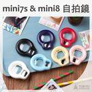 【東京正宗】富士 instax mini7s & mini8 拍立得 相機 專用 自拍鏡 七色 8SL m8a