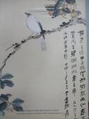 【書寶 書T4 /收藏_XAR 】天津文物_ 中國書畫_2008 5 15