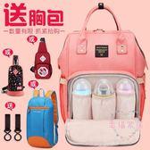 媽媽包多功能大容量後背背包女高中學生書包休閒正韓潮母嬰包旅行