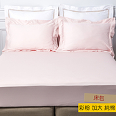 HOLA 托斯卡素色純棉床包 加大 彩粉