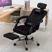 電腦椅網布電競椅游戲椅家用座椅宿舍椅子靠背可躺午休椅辦公椅 黛雅