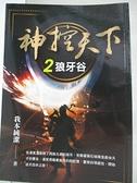 【書寶二手書T8/一般小說_BDS】神控天下(2):狼牙谷_我本純潔