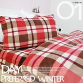Annis珍珠搖粒絨加大4件組【01.粉咖大格】MIT台灣製/刷毛床包被套3件組(床包+被毯+枕套)瞬間保暖