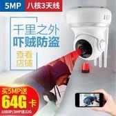 無線攝像頭監控器高清套裝可連家用夜視室內wifi室外手機遠程監控【快速出貨】