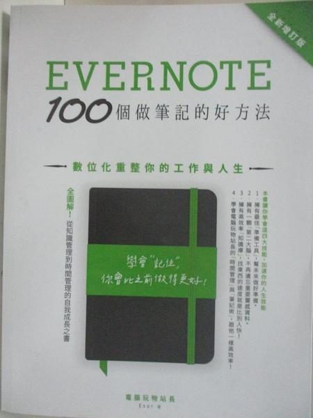 【書寶二手書T1/行銷_DSG】Evernote 100個做筆記的好方法-數位化重整你的工作與人生_Esor