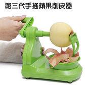 【雙11萊111免運】第三代手搖蘋果削皮器 水果削皮刀 不銹鋼削蘋果機