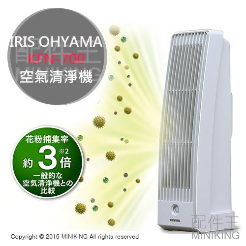 【配件王】 日本代購 IRIS OHYAMA KFN-700 空氣清淨機 大吸口 除花粉 HEPA PM2.5對應 4坪