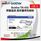 【2支優惠】Brother TN-450 原廠高容量碳粉-適HL-2240D/2220/DCP-7060D/MFC-7360/7460DN/7860DW/FAX-2840