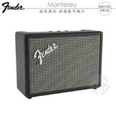 《飛翔無線3C》Fender Monterey 經典復刻 無線藍牙喇叭│公司貨│藍芽音箱 apt-X 靜態聆聽