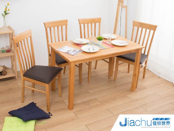 【多瓦娜】佳櫥世界-瑪蒂實木一桌四椅/桌椅/餐桌椅組-HG3001