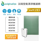 大金 MCK70M、MCK70N、MCK70P、MCK70R、MCK70S 【Original life】長效可水洗 空氣清淨機濾網