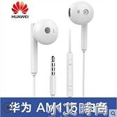華為原裝正品AM115/AM116耳機#原配高音質半入耳式3.5mm有線手機線控通用 小艾新品