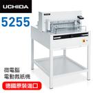 德國原裝進口 UCHIDA 內田 5255 微電腦 電動裁紙機 / 台