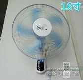 遙控掛壁式電風扇16寸
