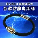 靜電手環 防靜電手環日本金輪無線去靜電防輻射男人體去除靜電女款能量手鍊 優拓