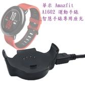 【充電座】華米 Amazfit A1602 運動手錶/智慧手錶專用座充/藍牙智能手表充電底座/充電器/小米
