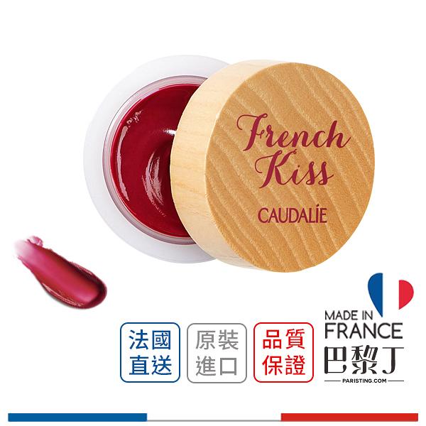 Caudalie 歐緹麗 French Kiss 滋潤抗氧護唇彩-紅桑莓色 7.5g 即期出清2020-09【巴黎丁】