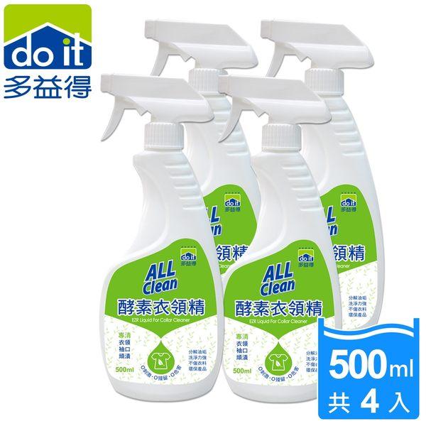 多益得All Clean酵素衣領精500ml_無香味 4入一組