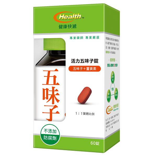 健康快遞 活力五味子錠(60粒) 【康是美】