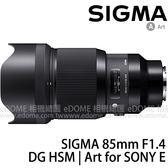 SIGMA 85mm F1.4 DG HSM Art for SONY E-MOUNT (6期0利率 免運 恆伸公司貨三年保固) 大光圈人像鏡