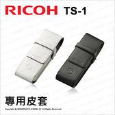 原廠 RICOH 理光 TS-1 TS1 專用皮套 保護套 相機包 收納袋 適 THETA S M15 ★可刷卡★薪創數位