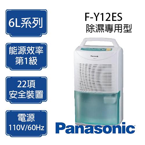 Panasonic 國際牌 6公升 除濕機 F-Y12ES ※適用坪數:8坪(25m²)內