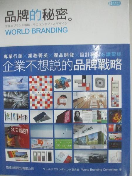 【書寶二手書T2/財經企管_DUY】品牌的秘密_World Branding Committee