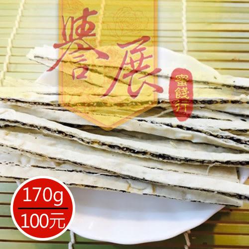 【譽展蜜餞】原味鱈魚芝麻條 170g/100元