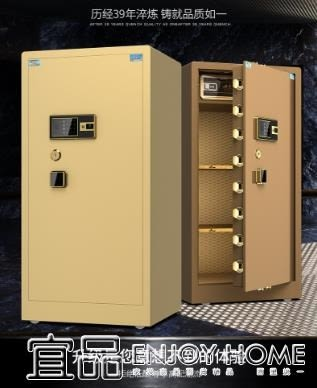 保險櫃虎牌保險櫃1m1.5米1.2家用大型辦公指紋防火保險箱80cm防盜入牆  免運