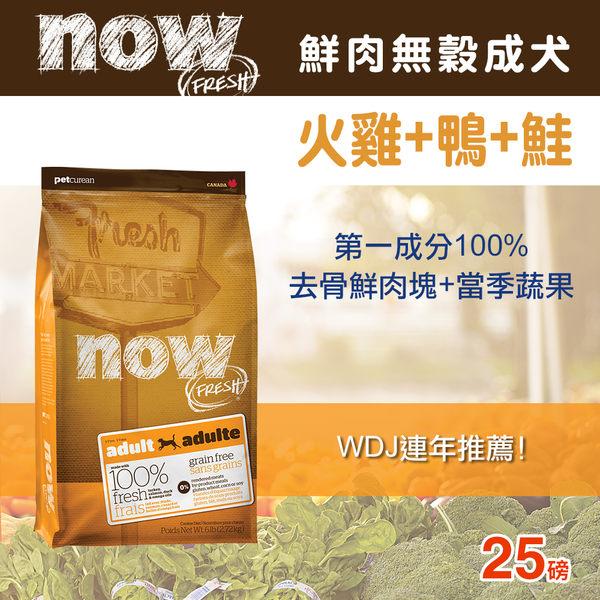 【毛麻吉寵物舖】Now! 鮮肉無穀天然糧 成犬配方-25磅-狗飼料/WDJ推薦/狗糧