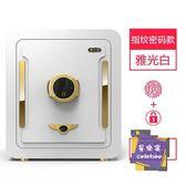 保險櫃 保險櫃45cm家用小型指紋密碼保險箱防盜辦公入牆全鋼迷你床頭T 3色