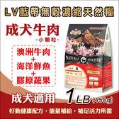 買5包送1包- LV藍帶無穀濃縮天然狗糧1LB(450g) - 成犬-小顆粒 (牛肉+膠原蔬果)
