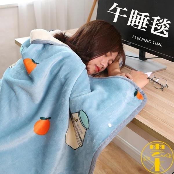 毛毯辦公室午睡蓋腿披肩小毯子珊瑚絨法蘭絨加厚冬季【雲木雜貨】