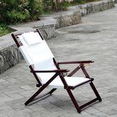 黑五好物節★家用實木折疊躺椅沙灘椅牛津帆布椅休閒戶外便攜櫸木午休躺椅