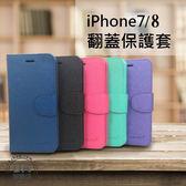 【手配任選3件88折】iPhone 7 8 plus 側翻皮套 側翻磁扣 手機殼 i7 i8 可立可插卡 保護殼 5色