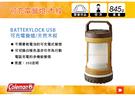 ||MyRack|| Coleman CM-31277 BATTERYLOCK USB可充電營燈/天然木紋 手提燈 掛燈