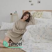 [小日常寢居]#HT039#絲柔親膚奧地利TENCEL天絲6x6.2尺雙人加大舖棉兩用被床包四件組-台灣製