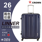 CROWN 皇冠 行李箱 26吋 皇冠製造 LINNER鋁框拉桿箱 C-FI517 得意時袋
