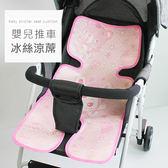 嬰兒推車編織冰絲透氣坐墊涼蓆 寶寶童車席 新生兒車用涼蓆 冰絲傘車席 兒童餐椅涼蓆