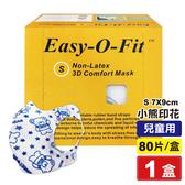 超服貼3D立體口罩(S號7-9cm 兒童用) (小熊印花) 80片/盒(台灣製造 細菌過濾BFE平均高達95%) 專品藥局