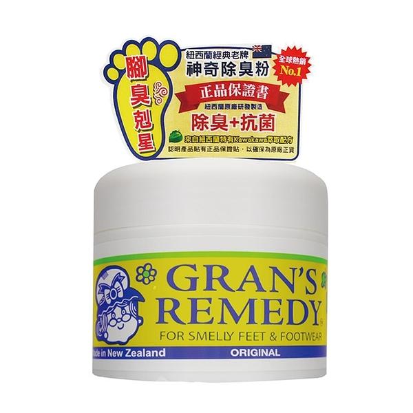 【Gran's Remedy】紐西蘭神奇除臭粉-原味(51G)