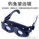 望眼鏡釣魚眼鏡看漂專用頭戴式10倍拉近高清放大鏡眼鏡式望遠鏡漁具 蘿莉小腳ㄚ