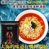 韓國 ROSAPACIFIC 黃金龍蝦風味海鮮湯麵(包) 115g【櫻桃飾品】【31139】