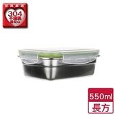 304不鏽鋼保鮮盒(550ml)【愛買】